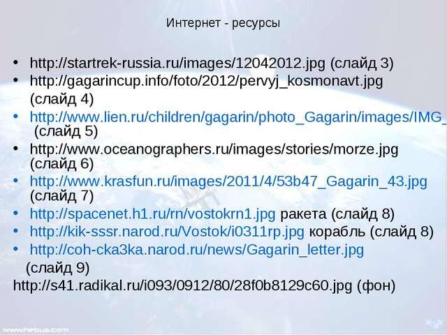 Интернет - ресурсы http://startrek-russia.ru/images/12042012.jpg (слайд 3) ht...