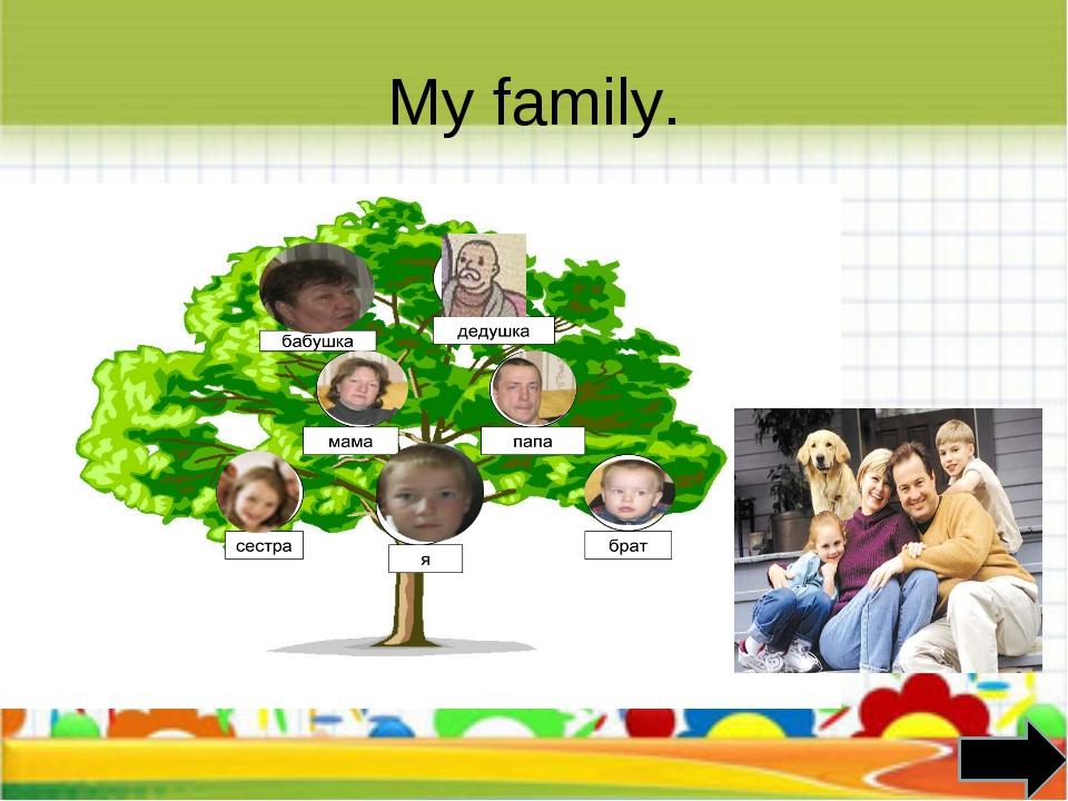 My family.