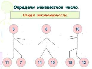 Определи неизвестное число. Найди закономерность! 8