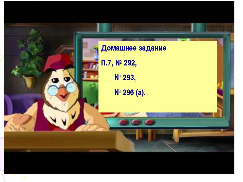 Домашнее задание П.7, № 292, № 293, № 296 (а).