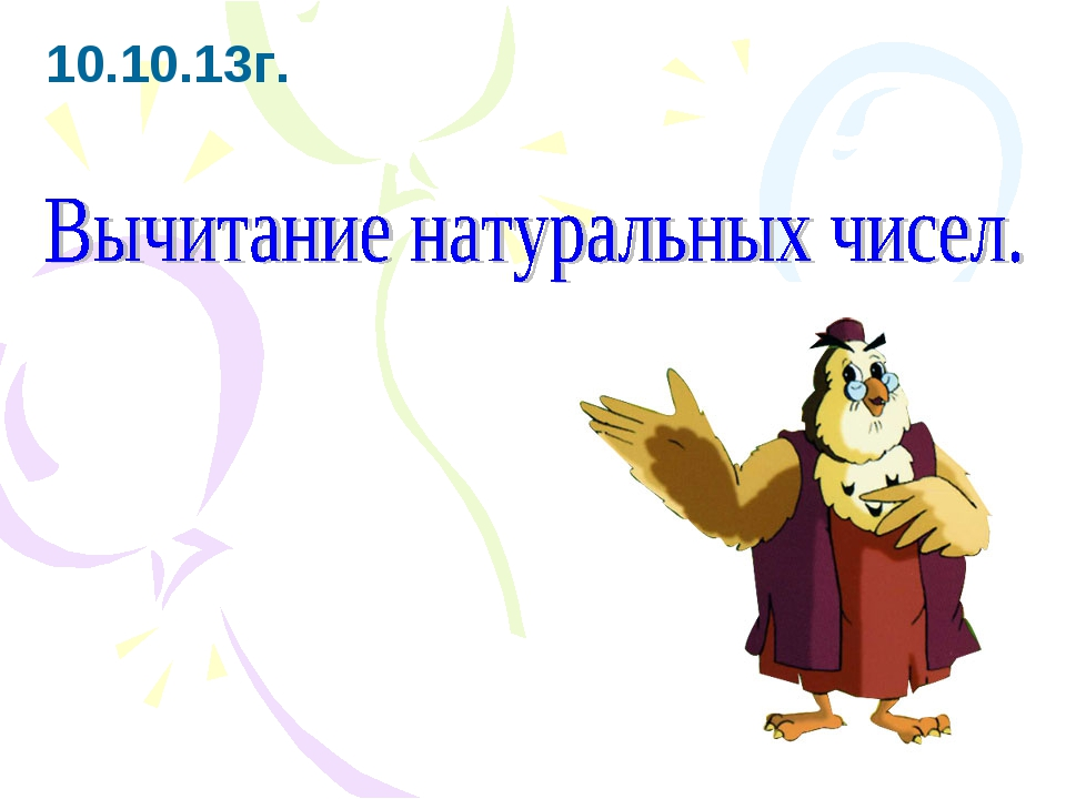 10.10.13г.