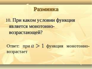 Разминка 10. При каком условии функция является монотонно-возрастающей? Ответ