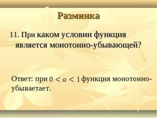 Разминка 11. При каком условии функция является монотонно-убывающей? Ответ: п