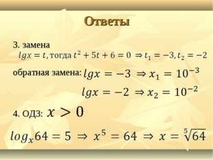 Ответы 3. замена обратная замена: 4. ОДЗ: