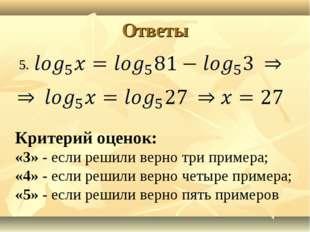Ответы 5. Критерий оценок: «3» - если решили верно три примера; «4» - если ре