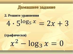 Домашнее задание 2. Решите уравнения (графически)