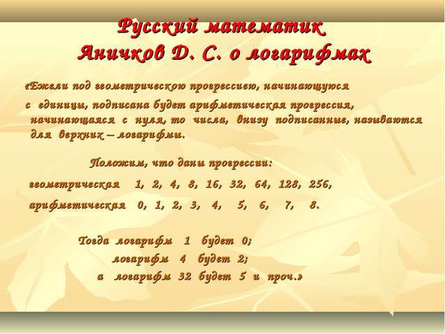 Русский математик Аничков Д. С. о логарифмах «Ежели под геометрическою прогре...