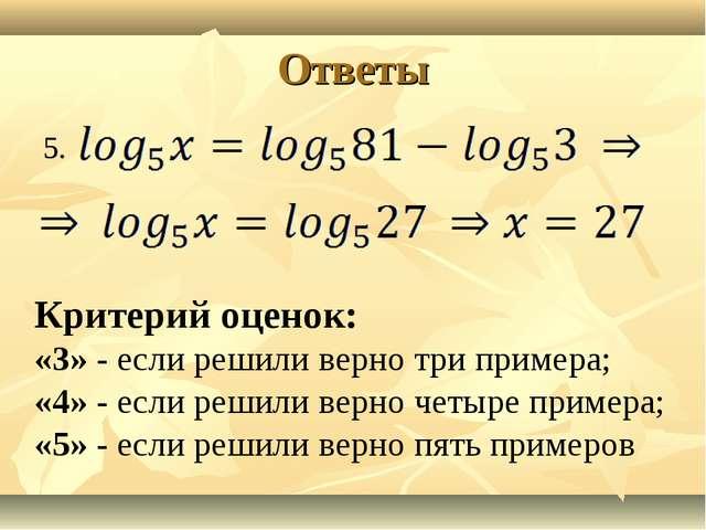 Ответы 5. Критерий оценок: «3» - если решили верно три примера; «4» - если ре...