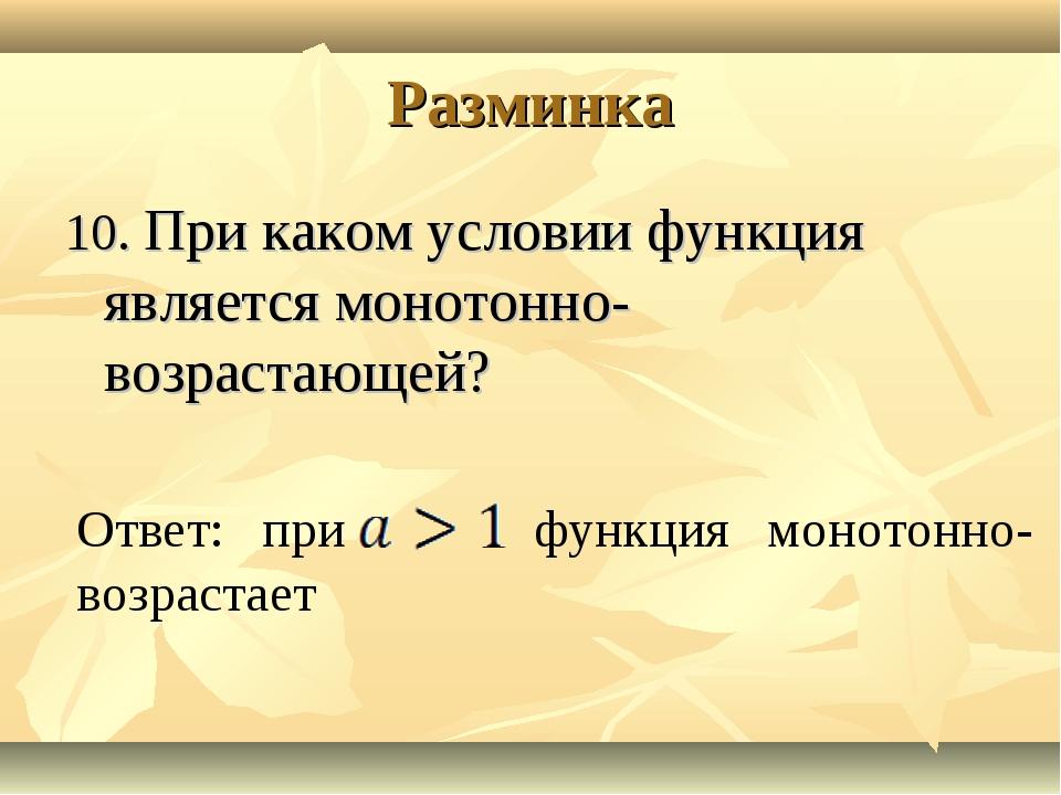 Разминка 10. При каком условии функция является монотонно-возрастающей? Ответ...