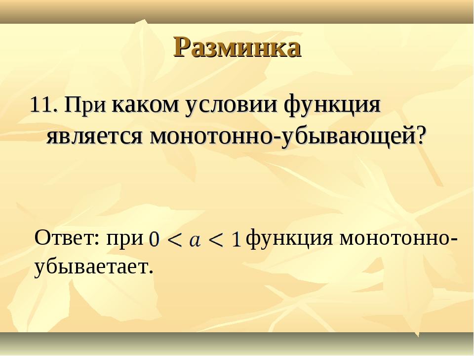 Разминка 11. При каком условии функция является монотонно-убывающей? Ответ: п...
