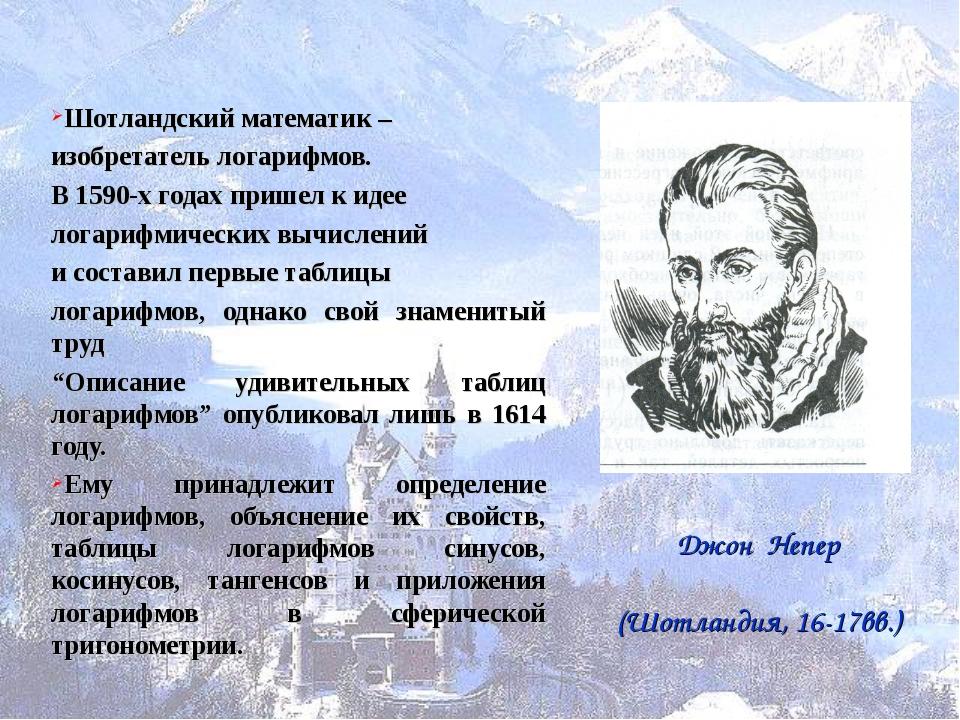 Шотландский математик – изобретатель логарифмов. В 1590-х годах пришел к идее...