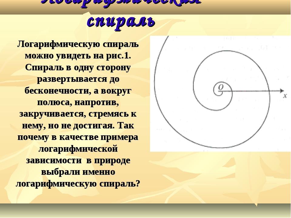 Логарифмическая спираль Логарифмическую спираль можно увидеть на рис.1. Спира...