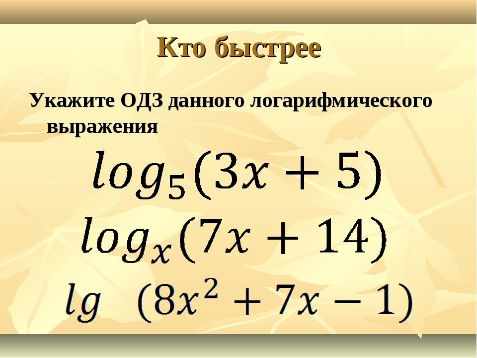 Кто быстрее Укажите ОДЗ данного логарифмического выражения