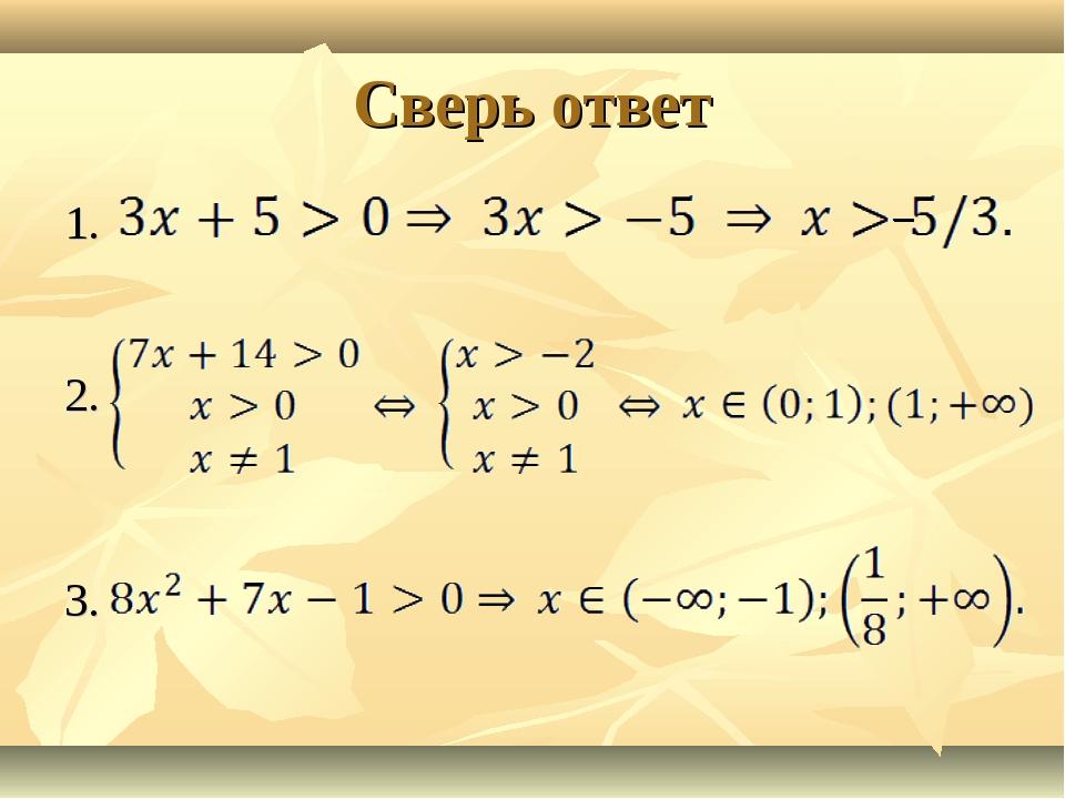 Сверь ответ 1. 2. 3.
