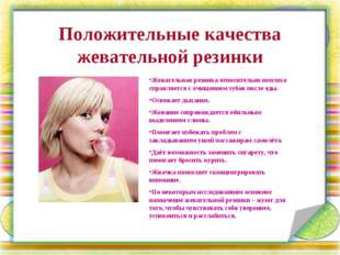 Положительные качества жевательной резинки Жевательная резинка относительно н