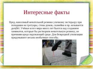 Интересные факты Вред, наносимый жевательной резинки уличному экстерьеру при