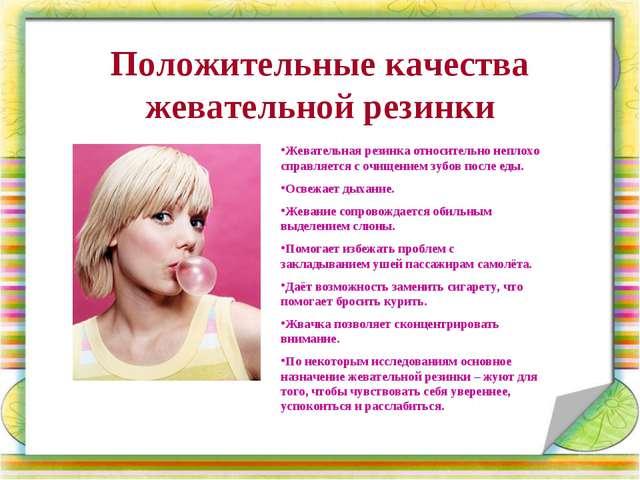 Положительные качества жевательной резинки Жевательная резинка относительно н...