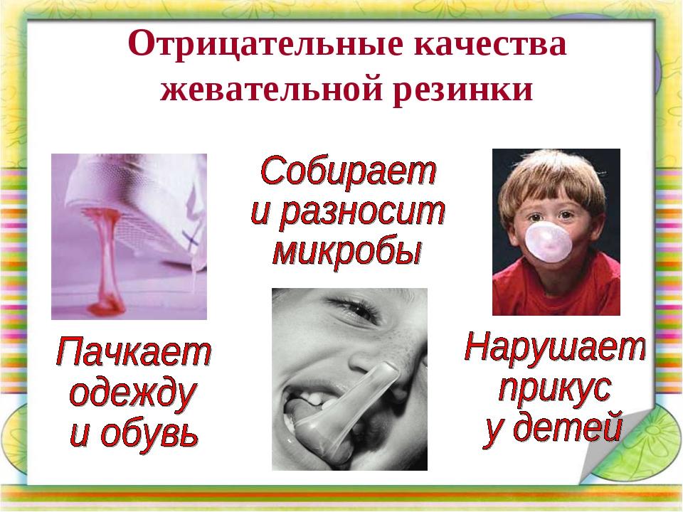 Отрицательные качества жевательной резинки