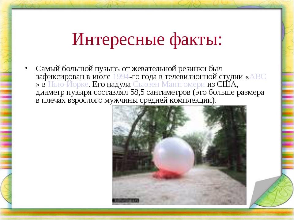 Интересные факты: Самый большой пузырь от жевательной резинки был зафиксирова...