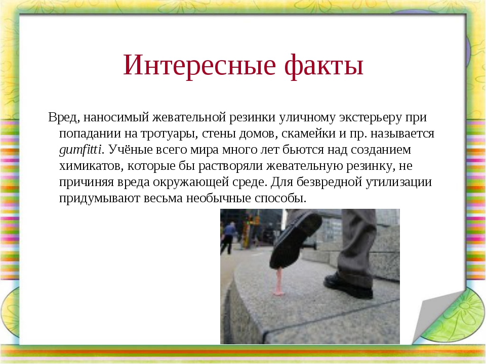 Интересные факты Вред, наносимый жевательной резинки уличному экстерьеру при...