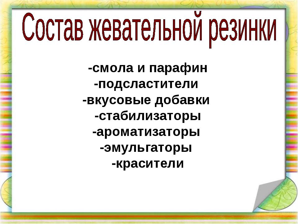 -смола и парафин -подсластители -вкусовые добавки -стабилизаторы -ароматизато...