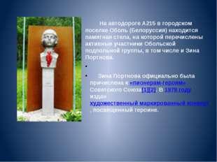 На автодороге А215 в городском поселке Оболь (Белоруссия) находится памятная