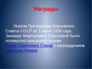 Награды Указом Президиума Верховного Совета СССР от 1 июля 1958 года Зинаиде