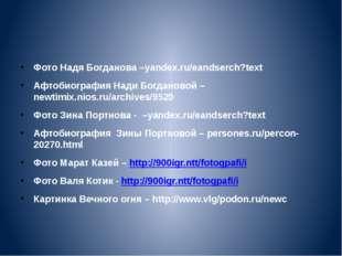 Фото Надя Богданова –yandex.ru/eandserch?text Афтобиография Нади Богдановой –