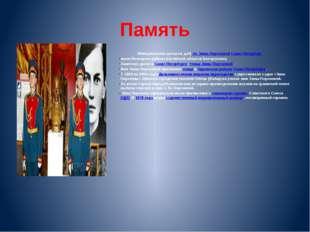 Память Мемориальная доска на д.60 ул. Зины Портновой Санкт-Петербург ныне Пол