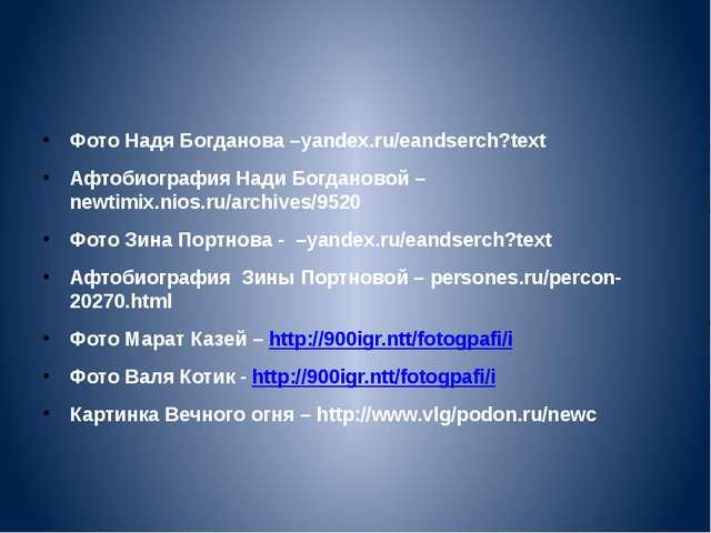 Фото Надя Богданова –yandex.ru/eandserch?text Афтобиография Нади Богдановой –...