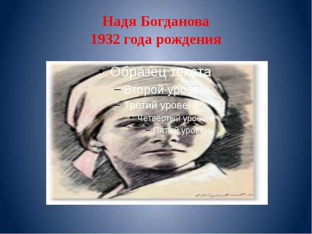 Надя Богданова 1932 года рождения
