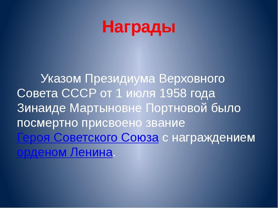 Награды Указом Президиума Верховного Совета СССР от 1 июля 1958 года Зинаиде...