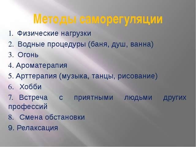 Методы саморегуляции 1.Физические нагрузки 2.Водные процедуры (баня, душ,...