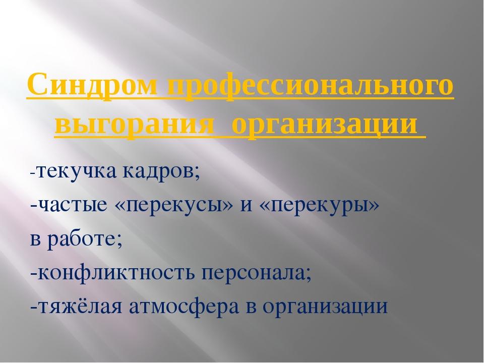 Синдром профессионального выгорания организации -текучка кадров; -частые «пер...