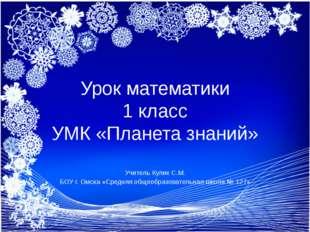 Учитель Кулик С.М. БОУ г. Омска «Средняя общеобразовательная школа № 127» Уро