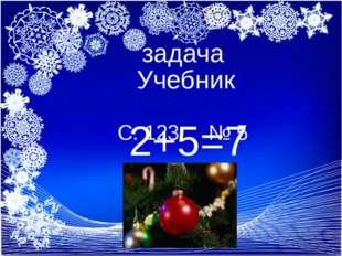 6+2 = 8 3 + 3 = 6 3 +4 = 7 9 - 2= 7 10 – 5=5 6 – 4 = 2 Учебник С. 123 № 5 2+