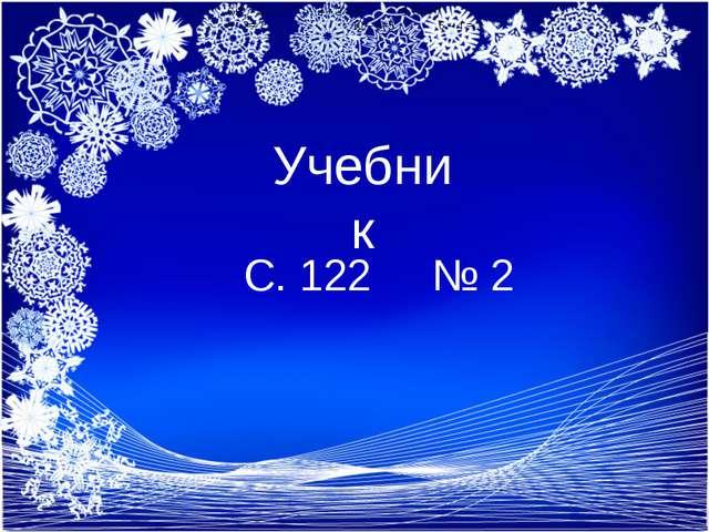 6+2 = 8 3 + 3 = 6 3 +4 = 7 9 - 2= 7 10 – 5=5 6 – 4 = 2 Учебник С. 122 № 2