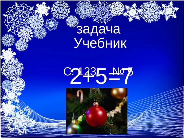 6+2 = 8 3 + 3 = 6 3 +4 = 7 9 - 2= 7 10 – 5=5 6 – 4 = 2 Учебник С. 123 № 5 2+...