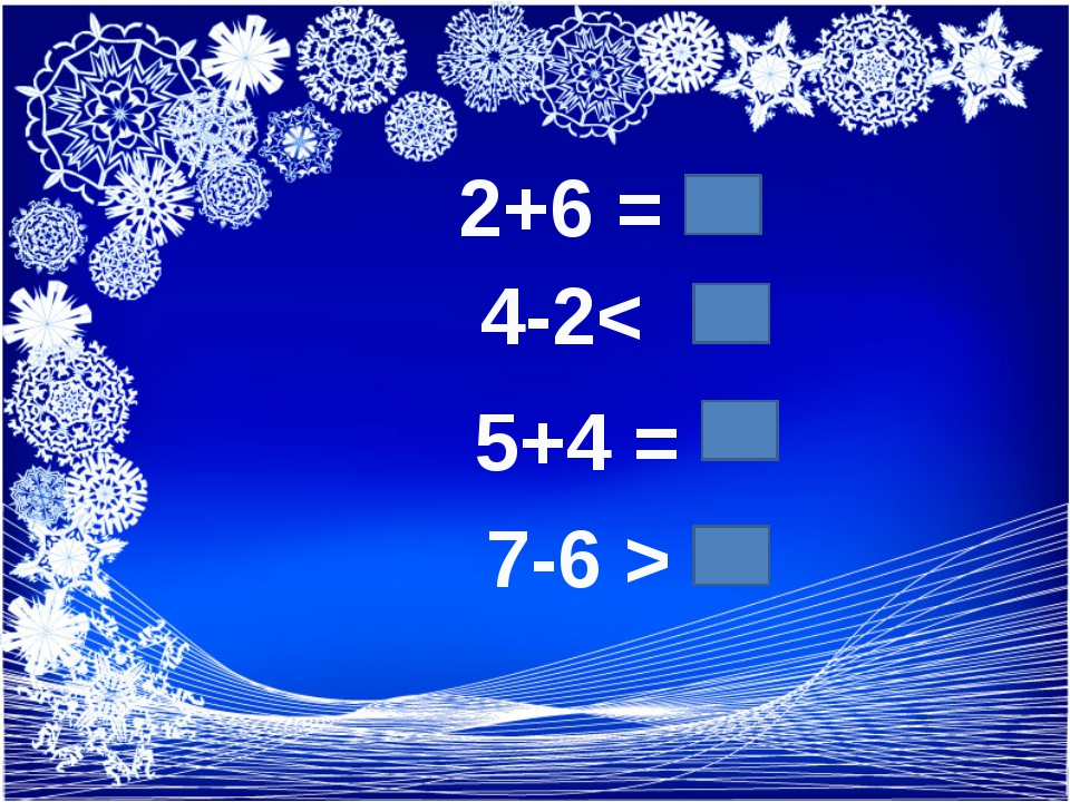 2+6 = 4-2< 5+4 = 7-6 >