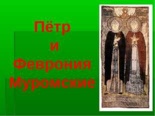 Пётр и ФевронияМуромские