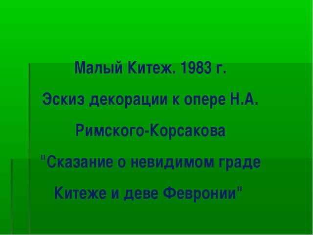 """Малый Китеж. 1983 г. Эскиз декорации к опере Н.А. Римского-Корсакова """"Сказани..."""