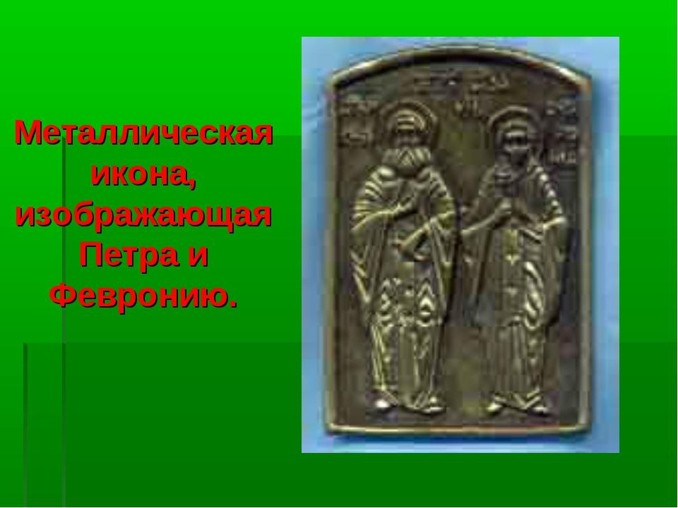 Металлическая икона, изображающая Петра и Февронию.