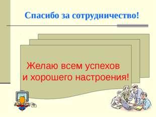 Спасибо за сотрудничество! Желаю всем успехов и хорошего настроения!