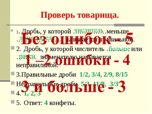 Проверь товарища. 1. Дробь, у которой ……………меньше ………………… называется правильн...