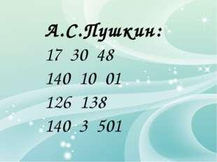 А.С.Пушкин: 17 30 48 140 10 01 126 138 140 3 501