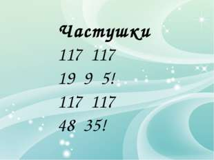 Частушки 117 117 19 9 5! 117 117 48 35!