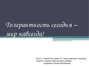 Толерантность сегодня – мир навсегда! МОАУ «Лицей №6» имени З.Г.Серазетдиново