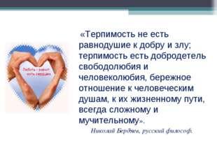 «Терпимость не есть равнодушие к добру и злу; терпимость есть добродетель св