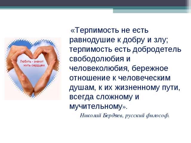 «Терпимость не есть равнодушие к добру и злу; терпимость есть добродетель св...