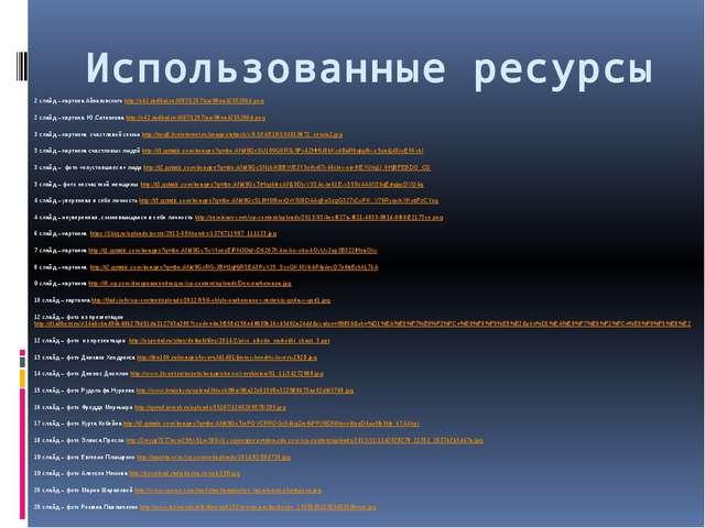 Использованные ресурсы 2 слайд – картина Айвазовского http://s42.radikal.ru/i...